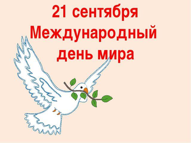 21 сентября Международный день мира