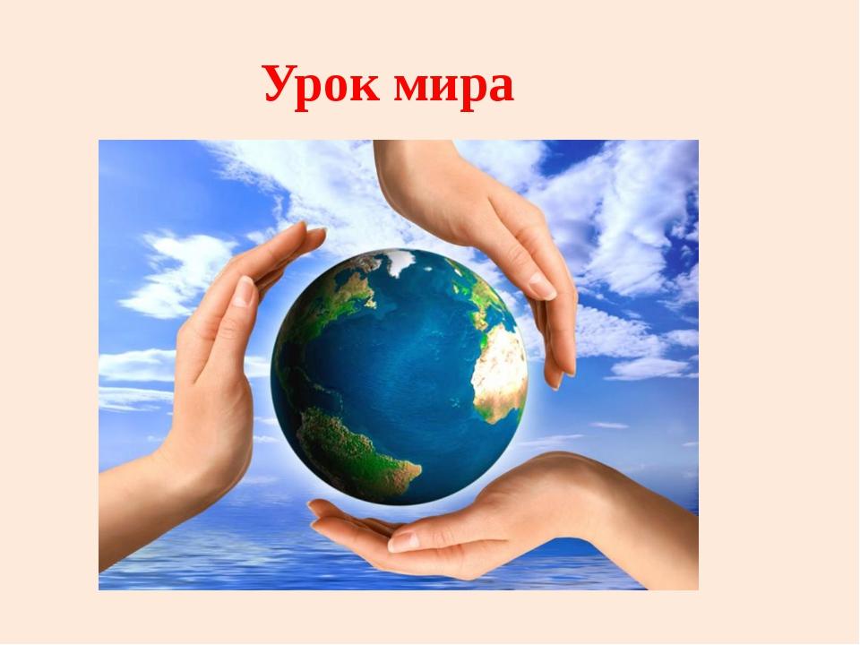 Урок мира