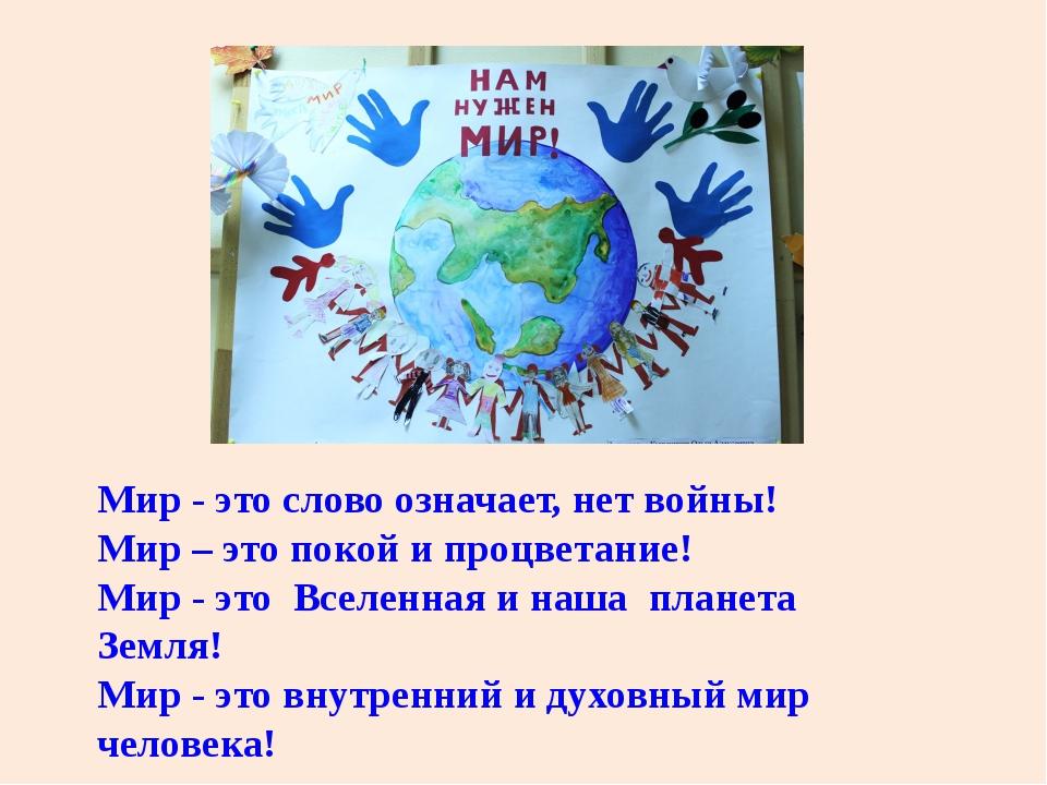 Мир - это слово означает, нет войны! Мир – это покой и процветание! Мир - это...