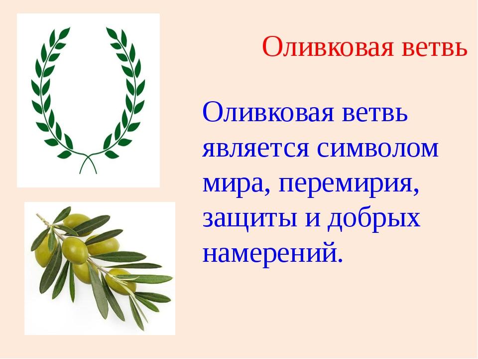 Оливковая ветвь Оливковая ветвь является символом мира, перемирия, защиты и д...