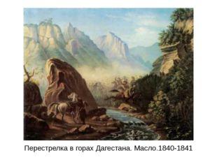 Перестрелка в горах Дагестана. Масло.1840-1841