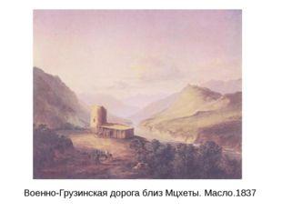 Военно-Грузинская дорога близ Мцхеты. Масло.1837