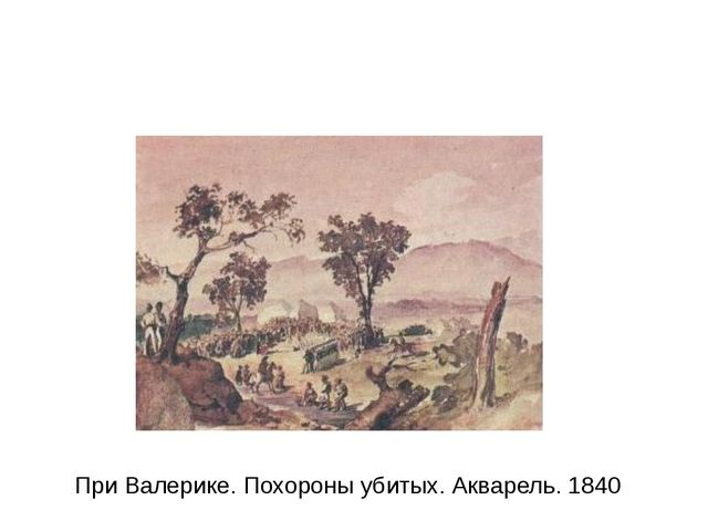 При Валерике. Похороны убитых. Акварель. 1840