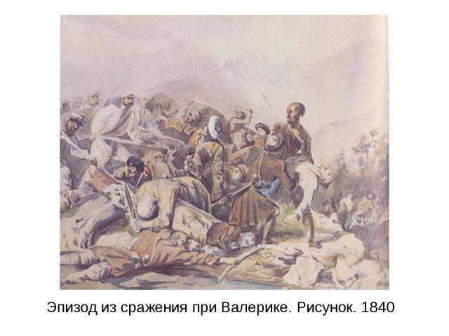 Эпизод из сражения при Валерике. Рисунок. 1840