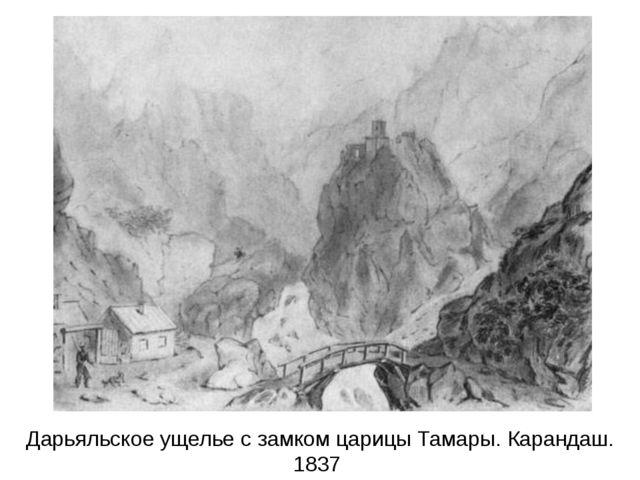 Дарьяльское ущелье с замком царицы Тамары. Карандаш. 1837