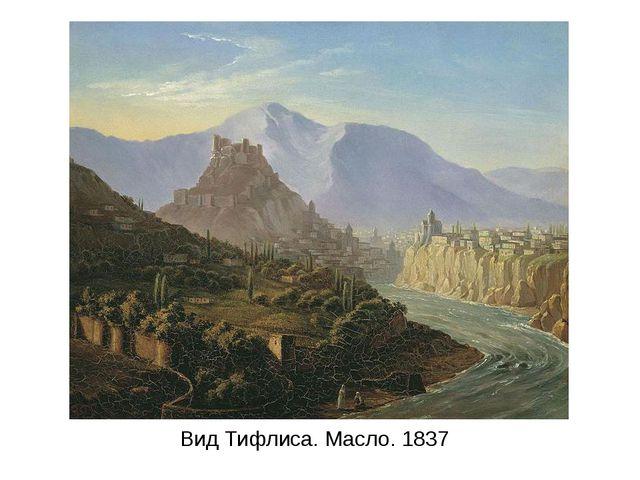Вид Тифлиса. Масло. 1837