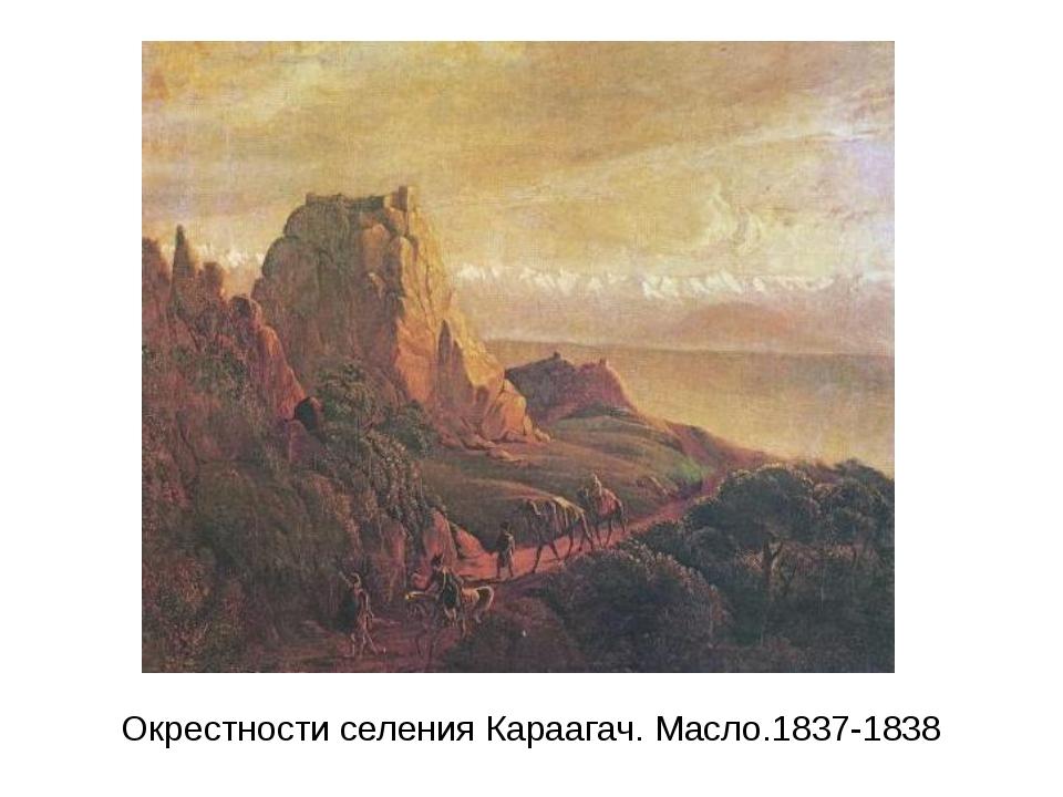 Окрестности селения Караагач. Масло.1837-1838