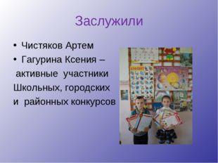 Заслужили Чистяков Артем Гагурина Ксения – активные участники Школьных, город