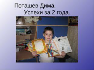Поташев Дима. Успехи за 2 года.