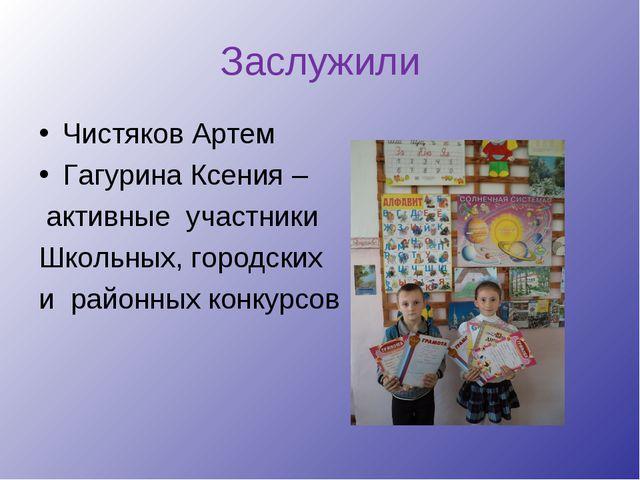 Заслужили Чистяков Артем Гагурина Ксения – активные участники Школьных, город...