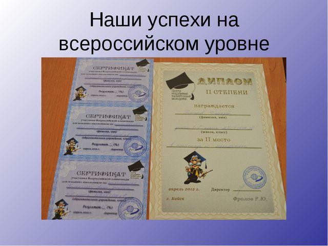 Наши успехи на всероссийском уровне