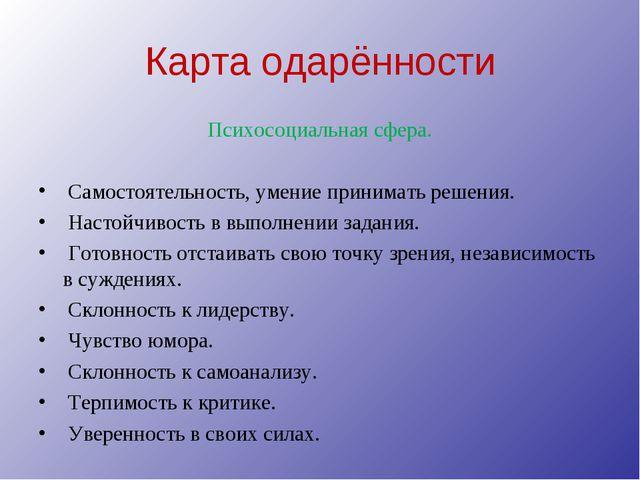 Карта одарённости Психосоциальная сфера. Самостоятельность, умение принимать...