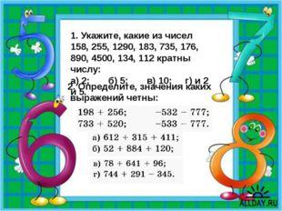 1. Укажите, какие из чисел 158, 255, 1290, 183, 735, 176, 890, 4500, 134, 112