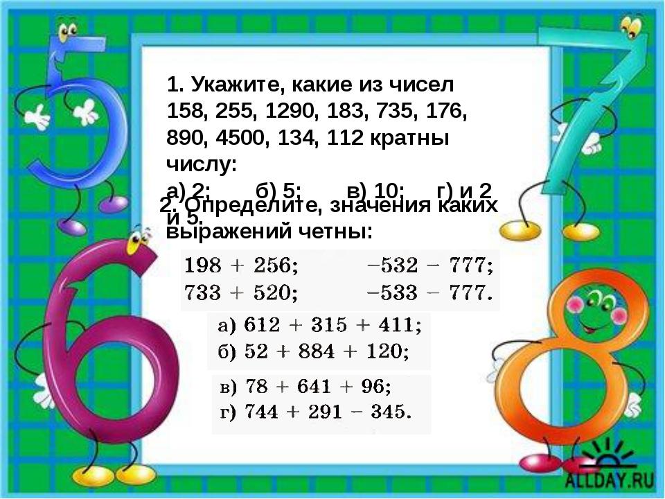 1. Укажите, какие из чисел 158, 255, 1290, 183, 735, 176, 890, 4500, 134, 112...