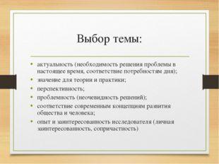 Выбор темы: актуальность (необходимость решения проблемы в настоящее время, с