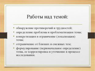 Работы над темой: обнаружение противоречий и трудностей; определение проблемы