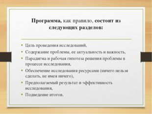 Программа,как правило,состоит из следующих разделов: Цель проведения исслед