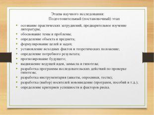Этапы научного исследования: Подготовительный (постановочный) этап осознание