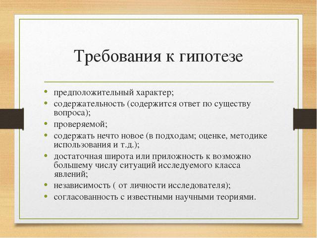 Требования к гипотезе предположительный характер; содержательность (содержитс...