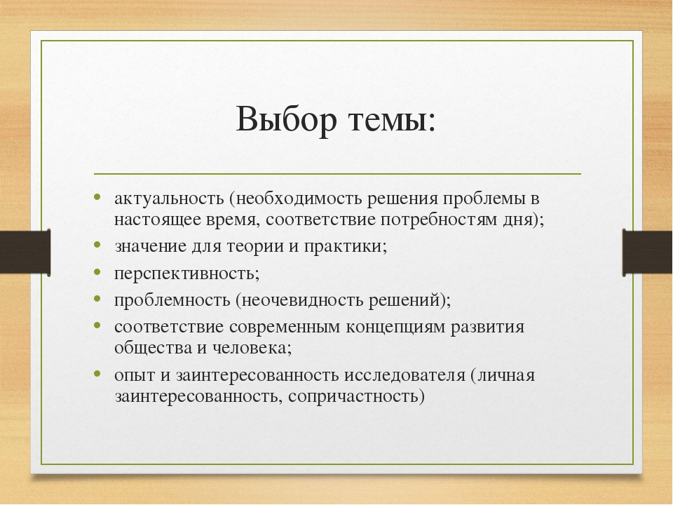 Выбор темы: актуальность (необходимость решения проблемы в настоящее время, с...