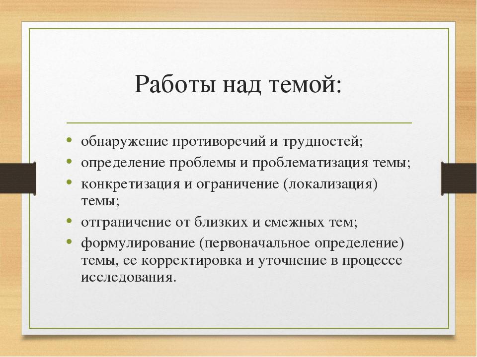 Работы над темой: обнаружение противоречий и трудностей; определение проблемы...