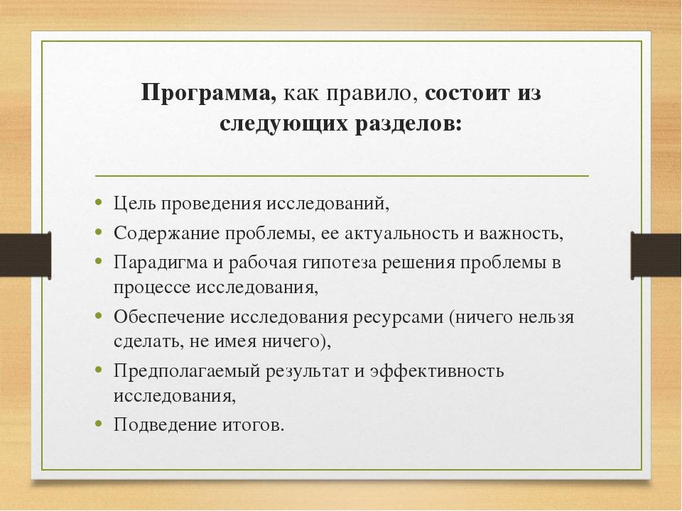 Программа,как правило,состоит из следующих разделов: Цель проведения исслед...