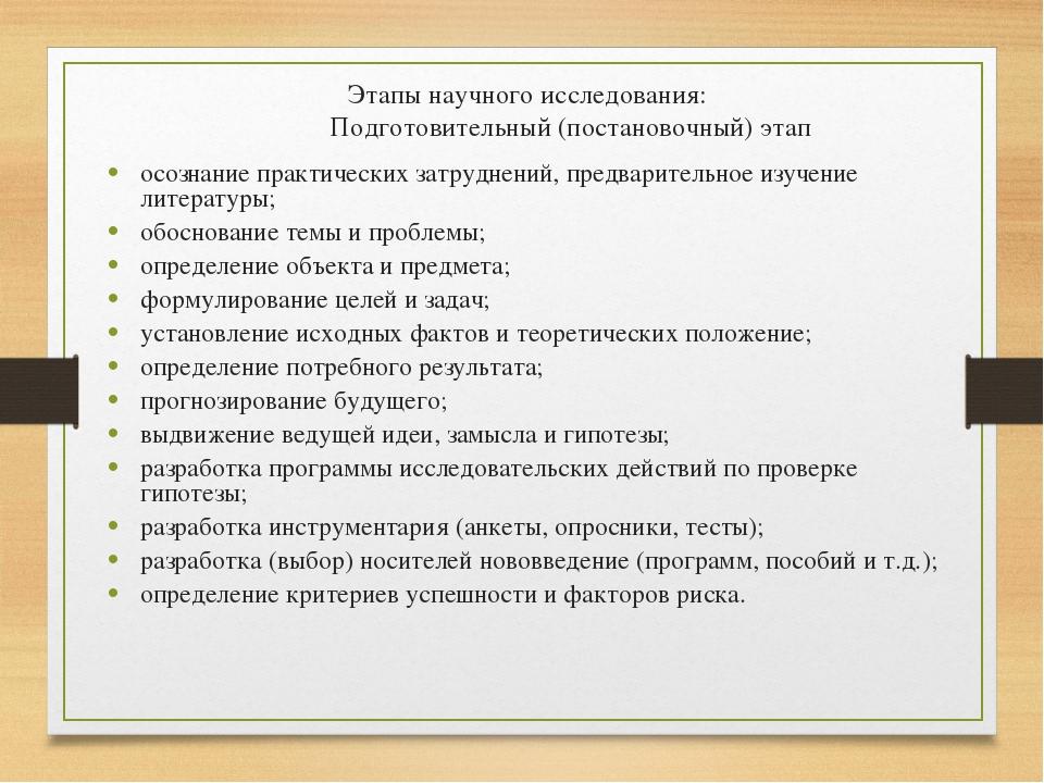 Этапы научного исследования: Подготовительный (постановочный) этап осознание...