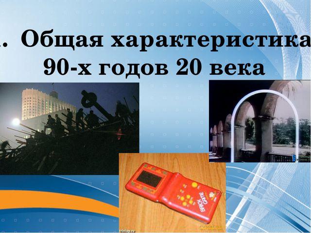 Общая характеристика 90-х годов 20 века