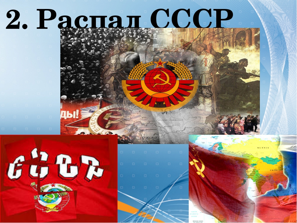 2. Распад СССР