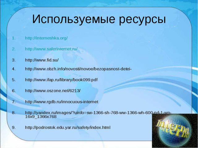http://interneshka.org/ http://www.saferinternet.ru/ http://www.fid.su/ http...
