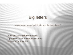 "Big letters по мотивам сказки ""goldilocks and the three bears"" Учитель англий"