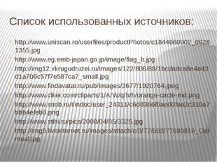 Список использованных источников: http://www.uniscan.ro/userfiles/productPhot