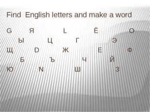 Find English letters and make a word G Я L Ё О Ы Ц Г Э Щ D Ж Е Ф Б Ъ Ч Й Ю N