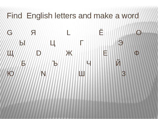 Find English letters and make a word G Я L Ё О Ы Ц Г Э Щ D Ж Е Ф Б Ъ Ч Й Ю N...