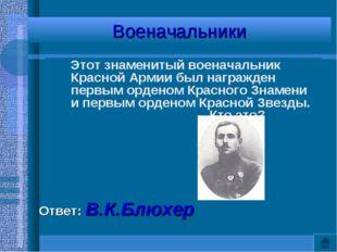 Военачальники Этот знаменитый военачальник Красной Армии был награжден первым