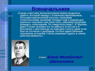 Военачальники «Среди советских военачальников можно выделить одного, который