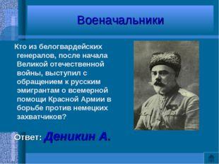 Военачальники Кто из белогвардейских генералов, после начала Великой отечеств