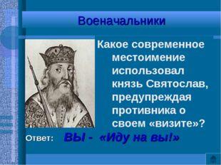 Военачальники Какое современное местоимение использовал князь Святослав, пред