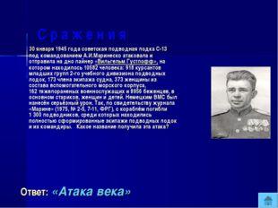 С р а ж е н и я 30 января 1945 года советская подводная лодка С-13 под коман
