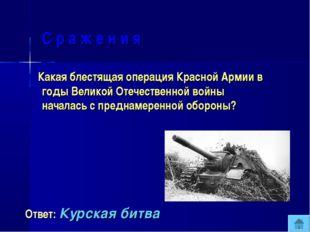 С р а ж е н и я Какая блестящая операция Красной Армии в годы Великой Отечес