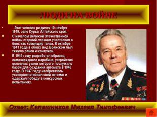 ЛЮДИ НА ВОЙНЕ Этот человек родился 10 ноября 1919, село Курья Алтайского края