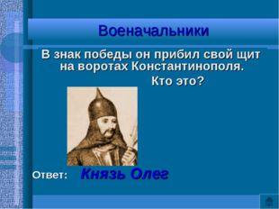 Военачальники В знак победы он прибил свой щит на воротах Константинополя. Кт