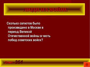ЛЮДИ НА ВОЙНЕ Сколько салютов было произведено в Москве в период Великой Оте