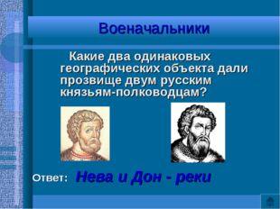 Военачальники Какие два одинаковых географических объекта дали прозвище двум