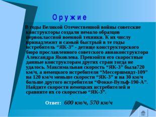О р у ж и е В годы Великой Отечественной войны советские конструкторы создал