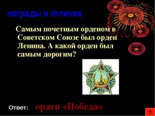 награды и отличия Самым почетным орденом в Советском Союзе был орден Ленина.