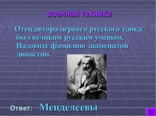 военная техника Отец автора первого русского танка был великим русским учены