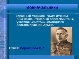 Военачальники «Красный маршал», чьим именем был назван тяжелый советский танк