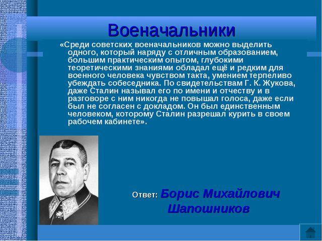 Военачальники «Среди советских военачальников можно выделить одного, который...