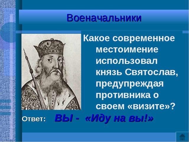 Военачальники Какое современное местоимение использовал князь Святослав, пред...